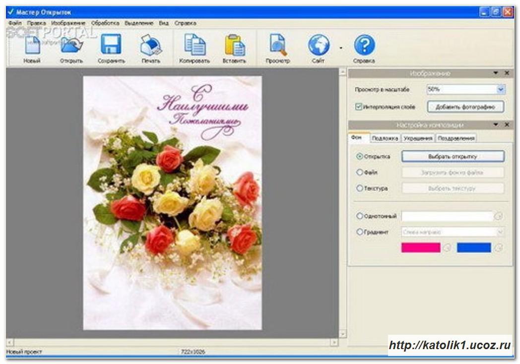 Как сделать открытку в приложении